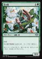 花の壁/Wall of Blossoms(MH1) 【日本語】