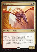 斬雲スリヴァー/Cloudshredder Sliver(MH1) 【日本語】