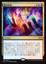 集合妖術/Collected Conjuring(MH1) 【日本語】