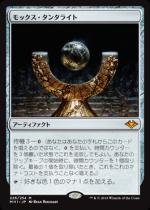モックス・タンタライト/Mox Tantalite(MH1) 【日本語】