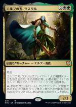 エルフの刃、ラスリル/Lathril, Blade of the Elves(KHC)【日本語】