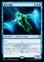 彼方の賢者/Sage of the Beyond(KHC)【日本語】