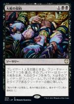 大蛇の契約/Pact of the Serpent?(KHC)【日本語】