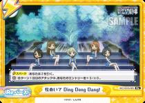 Re 秋めいて Ding Dong Dang!