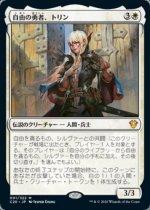 自由の勇者、トリン/Trynn, Champion of Freedom(C20)【日本語FOIL】