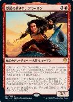 空鮫の乗り手、ブラーリン/Brallin, Skyshark Rider(C20)【日本語FOIL】
