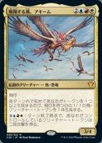 飛翔する風、アキーム/Akim, the Soaring Wind(C20)【日本語FOIL】