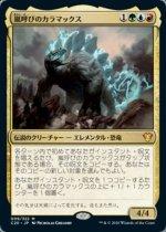 嵐呼びのカラマックス/Kalamax, the Stormsire(C20)【日本語FOIL】