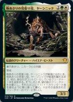 物あさりの見張り役、ヤーンニック/Yannik, Scavenging Sentinel(C20)【日本語FOIL】