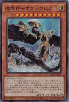 溟界神−オグドアビス【ウルトラ】DBAG-JP009