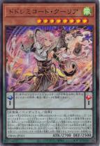 ドドレミコード・クーリア【ウルトラ】DBAG-JP021