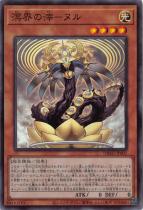 溟界の滓−ヌル【スーパー】DBAG-JP001