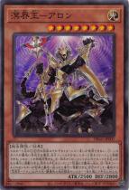 溟界王−アロン【スーパー】DBAG-JP007
