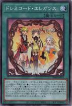 ドレミコード・エレガンス【スーパー】DBAG-JP022