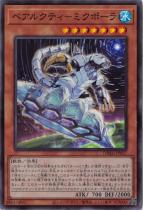 ベアルクティ−ミクポーラ【スーパー】DBAG-JP027