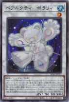 ベアルクティ−ポラリィ【スーパー】DBAG-JP033