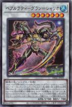 ベアルクティ−グラン=シャリオ【スーパー】DBAG-JP035