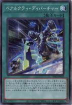 ベアルクティ・ディパーチャー【スーパー】DBAG-JP036