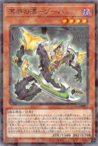 溟界の漠−ゾーハ【パラレル】DBAG-JP004