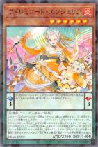 ラドレミコード・エンジェリア【パラレル】DBAG-JP019