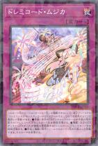 ドレミコード・ムジカ【パラレル】DBAG-JP025
