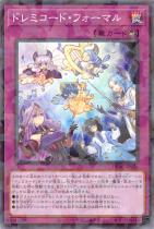 ドレミコード・フォーマル【パラレル】DBAG-JP026