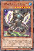 ベアルクティ−ミクビリス【パラレル】DBAG-JP029