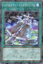 ベアルクティ・ビッグディッパー【パラレル】DBAG-JP038