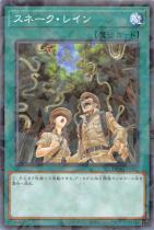 スネーク・レイン【パラレル】DBAG-JP042