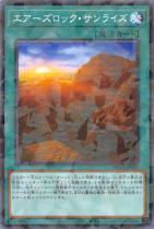 エアーズロック・サンライズ【パラレル】DBAG-JP043