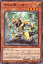 溟界の漠−フロギ【ノーマル】DBAG-JP003