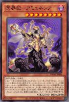 溟界妃−アミュネシア【ノーマル】DBAG-JP008
