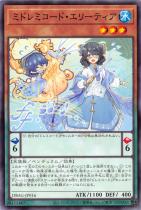 ミドレミコード・エリーティア【ノーマル】DBAG-JP016