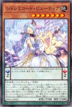 シドレミコード・ビューティア【ノーマル】DBAG-JP020