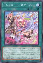 ドレミコード・スケール【ノーマル】DBAG-JP023