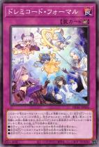 ドレミコード・フォーマル【ノーマル】DBAG-JP026