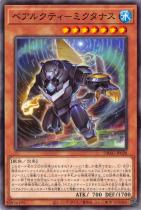 ベアルクティ−ミクタナス【ノーマル】DBAG-JP028