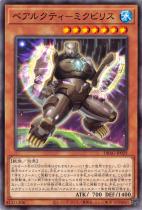 ベアルクティ−ミクビリス【ノーマル】DBAG-JP029