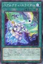 ベアルクティ・スライダー【ノーマル】DBAG-JP037