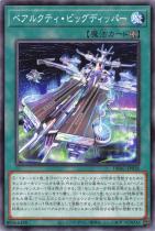 ベアルクティ・ビッグディッパー【ノーマル】DBAG-JP038