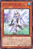 クリスタル・ガール【ノーマル】DBAG-JP040