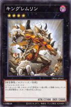 キングレムリン【ノーマル】DBAG-JP041