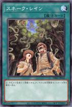 スネーク・レイン【ノーマル】DBAG-JP042