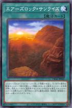 エアーズロック・サンライズ【ノーマル】DBAG-JP043