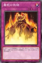 毒蛇の供物【ノーマル】DBAG-JP045