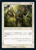 アジャニの群れ仲間/Ajani's Pridemate(TSR)【日本語】