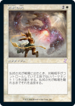 払拭の光/Banishing Light(TSR)【日本語】