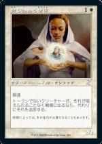 封じ込める僧侶/Containment Priest(TSR)【日本語】