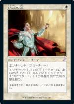 天上の鎧/Ethereal Armor(TSR)【日本語】