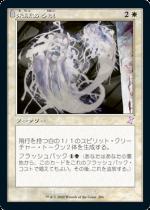 未練ある魂/Lingering Souls(TSR)【日本語】